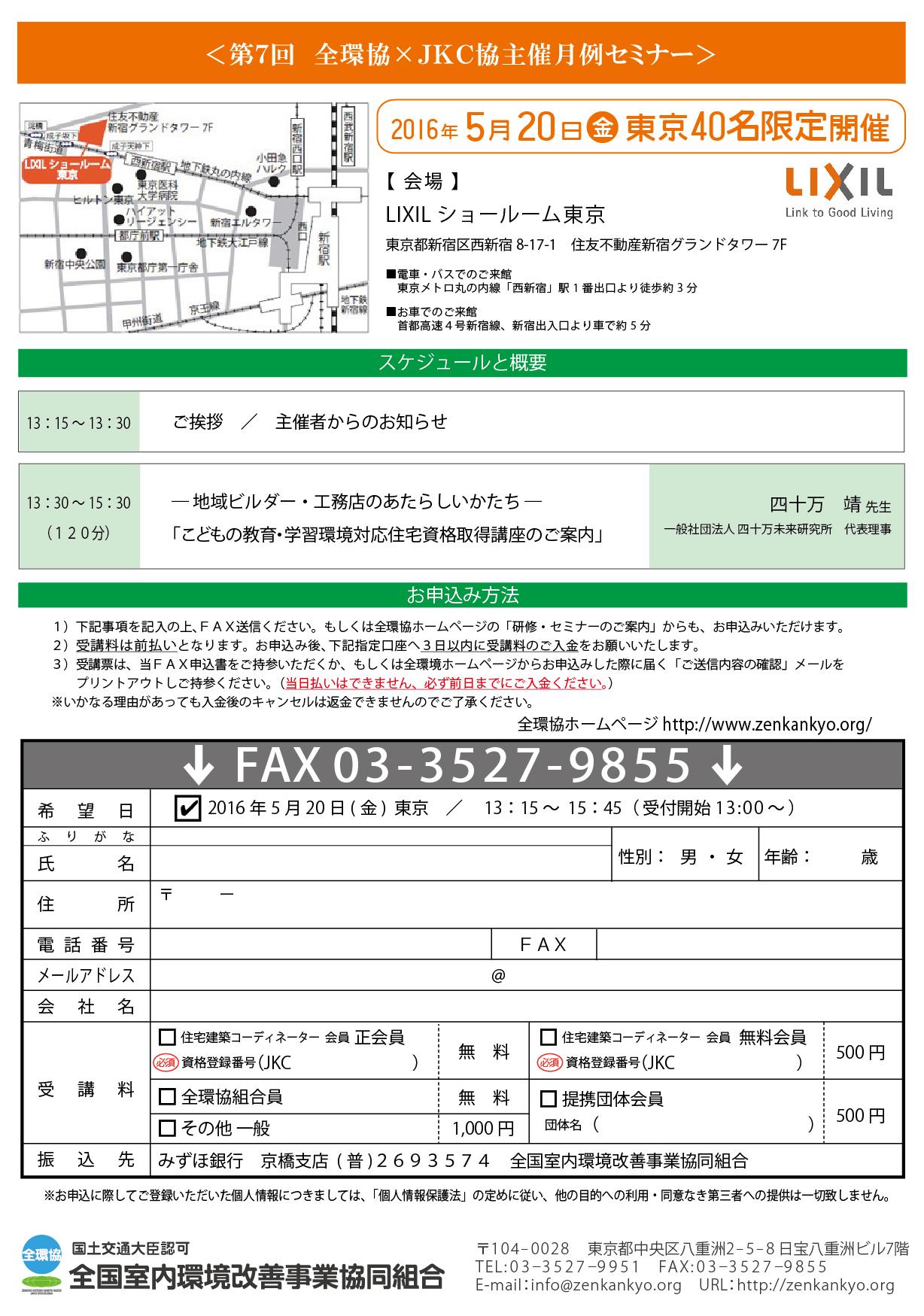 第7回全環協×JKC協会(ウラ)