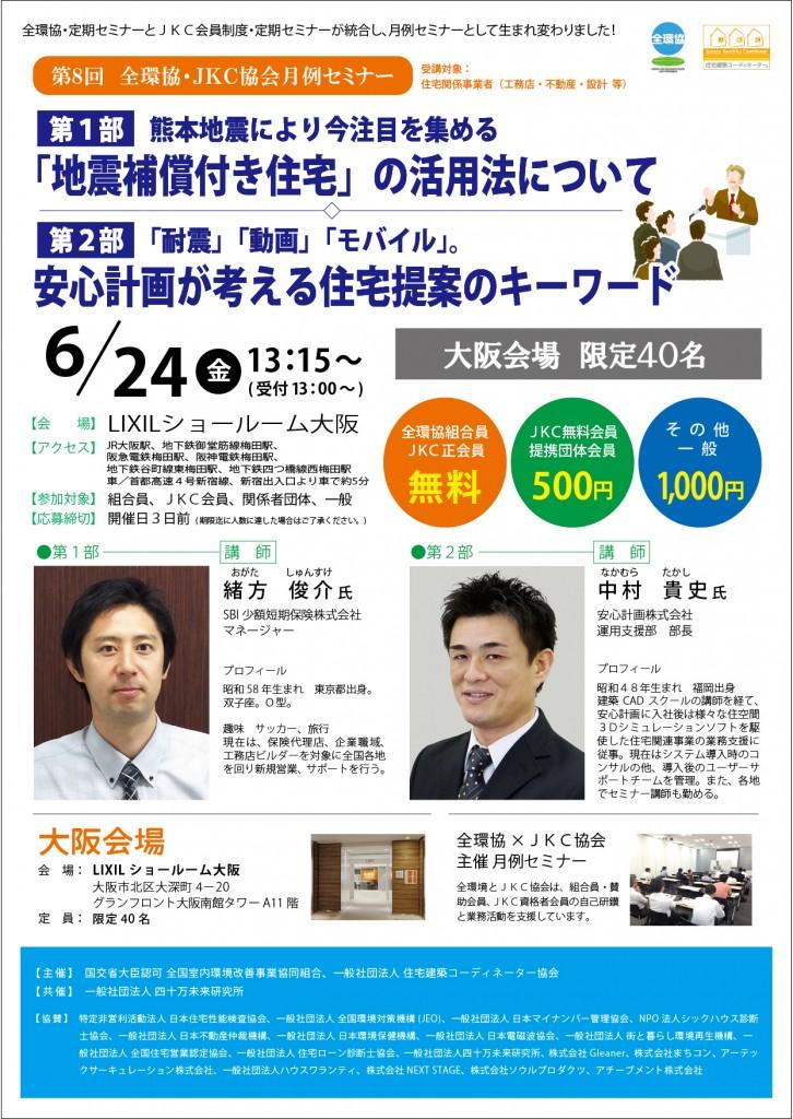 第8回全環協×JKC協会申込書(表)