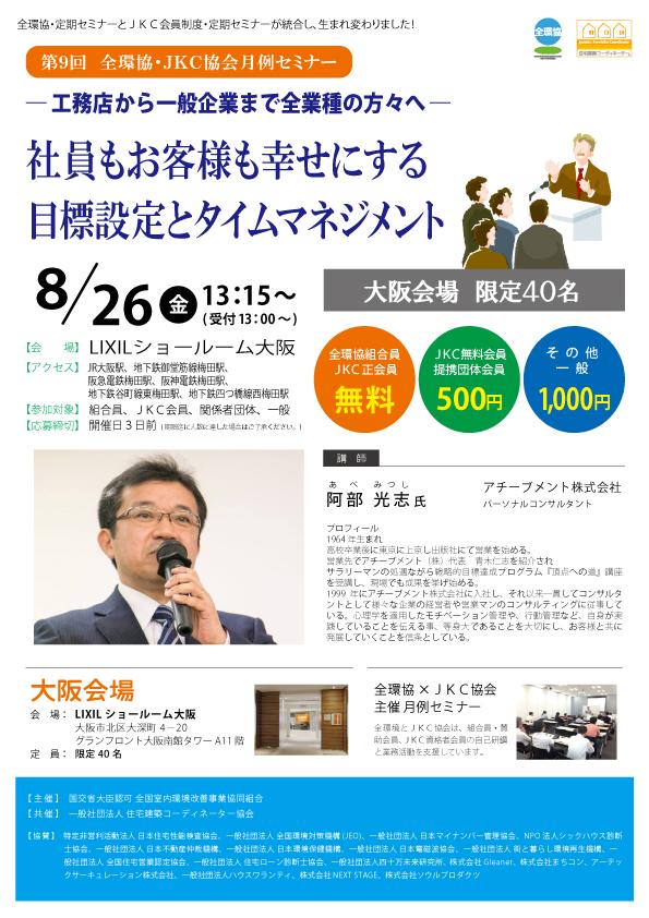 第9回全環協JKCセミナー表